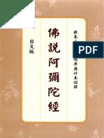 佛說阿彌陀經 (日文版)
