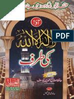 Aao La Ilaha Illallah Ki Taraf