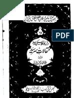 Maqalat Sir Syed Ahmed Khan, Part 11