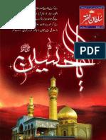 Mahnama Sultan Ul Faqr Lahore November 2013