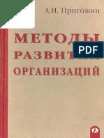 Пригожин_Методы развития организаций_
