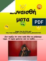 JN Emotions