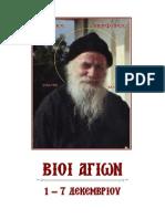 ΒίοιΑγίων-162-01.12.2013
