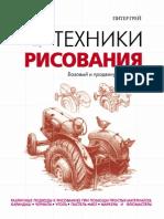 Piter Grey - Tekhniki Risovania Bazovy i Prodv
