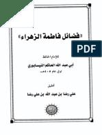 Kitab Fazail Al Fatima