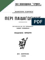 E. Kantiou Peri Paidagogikis