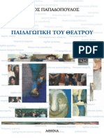 Papadopoulos-PaidagogikiTheatrou-Apospasmata- ΘΕΑΤΡΙΚΟ ΠΑΙΧΝΙΔΙ-