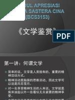 Apresiasi Karya Sastera Cina (BCS3153)