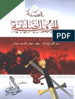 راغب السرجاني - قصة الحروب الصليبية