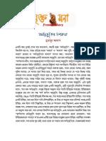 Dharmanubhutir_Upakatha