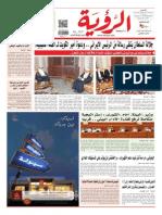 Alroya Newspaper 2-12-2013