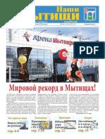 """Газета """"Наши Мытищи"""" №46(169) от 30.11.2013-06.12.2013"""
