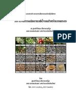 Coffee Process(Thai)