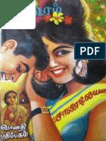 Pdf novel jala deepam