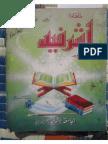 Sadr Ul Shariah.nambar.1995