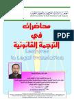 محاضرات في الترجمة القانونية