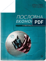 Bozidar Stavric-Poslovna Ekonomija-I Razred Ekonomske Skole