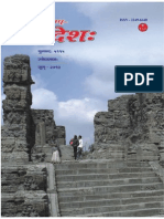 Sambhashana Sandeshah-2013-6 (1)