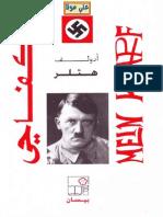 كفاحي-الفوهرر أدولف هتلر.pdf