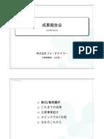 株式会社フィードテイラー 成果報告会プレゼン資料