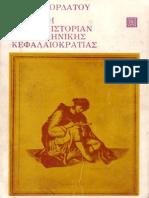Εισαγωγή εις την ιστορίαν της ελληνικής κεφαλαιοκρατίας