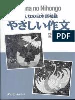 Minna No Nihongo Shokyuu - Yashashii Sakubun