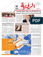 Alroya Newspaper 03-12-2013