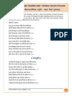 Mangala Chandika Stotram - Brahma Vaivarta Puranam