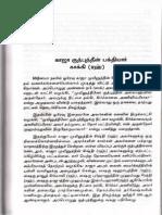 காஜா குத்புத்தீன் பக்தியார் காக்கி (ரஹ்).pdf