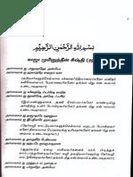 காஜா முயீனுத்தீன் சீஷ்தி (ரஹ்)