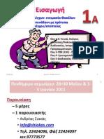 00-1Α-Εισαγ+σχεδιασμός του ελέγχου-20110527