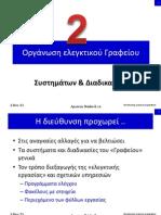 2-ΟργάνωσηΓραφείου-20110208