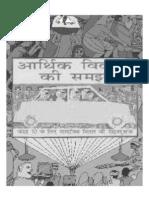 NCERT Hindi Class 10 Economics