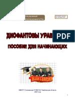 Диофантовы_уравнения