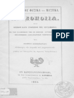 Alexandrides Chrysopoeia, Democritus Physica Et Mystica