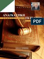 anagkastiki_ektelesi