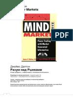 JD Mind Over Markets