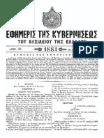 ΦΕΚ 59/08.7.1881