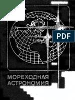 Titov.fayn - Astronomiya