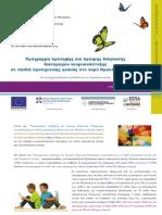 NEURODEVELOPMENT-NL2_20131202