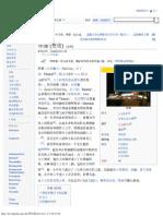 保羅 (使徒) - 維基百科,自由的百科全書