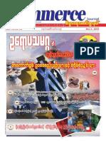 Commerce Journal Vol 13 No 46