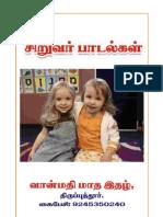Tamil Nursery Rhymes