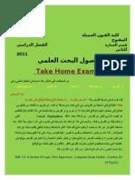 اTake home Exam - Copy2
