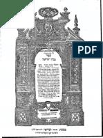 Netsach Yisrael by Israel of Zamosc