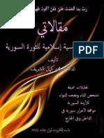 كتاب مقالاتي_بصائر سياسية إسلامية للثورة السورية_تأليف الدكتور محمد كمال الشريف
