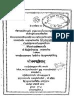 Srimad Bhagavad Gita - Bhashyam [Bellamkonda Rama Raya]