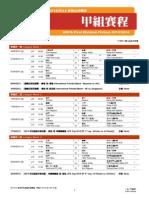 2013-14 Hong Kong First Division League Fixtures