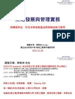 策略發展與管理實務~Jager 20131127-1