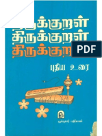 Thirukkural-Puthiya-Urai